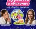 Принцесса и свинопас | Московский продюсерский центр Сенсация