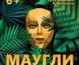 Маугли | Театр на Спасской