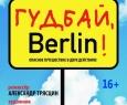Гудбай, Берлин! | Театр на Спасской