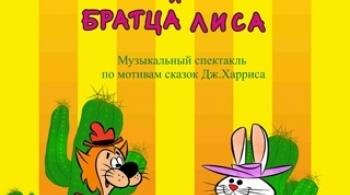Новые приключения Братца Кролика и Братца Лиса | Пензенский театр драмы