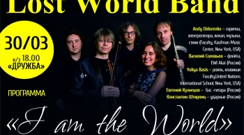 Lost World Band