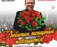 БРЯНСКИЙ ГОРОДСКОЙ КАМЕРНЫЙ ОРКЕСТР АМБАРЦУМЯНА