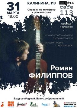 Роман Филлипов