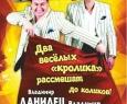 Владимир Данилец и Владимир Моисеенко