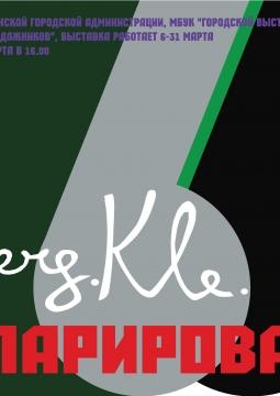Выставка Клещикова С.С | Препарирование