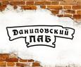 Вечеринка в Даниловском пабе