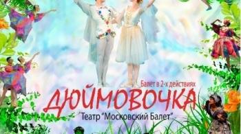 Дюймовочка | Московский балет