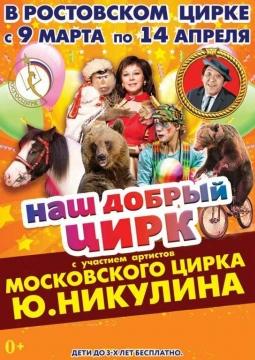 Наш добрый цирк | Легенды