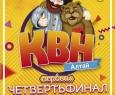 КВН   Алтай