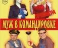 Муж в командировке | Новосибирский Дом актера