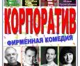 Корпоратив | Красноярский дом актера
