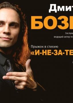 И-НЕ-ЗА-ТЕ-ВАЙ | Дмитрий Бозин