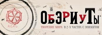 ОБЭРИУТЫ | Камерный театр