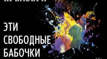 Эти свободные бабочки   Театр драмы Шукшина