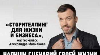 Мастер-класс Молчанова Александра