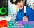 Приключения Тишки и Мишки | Воронежский детский театр