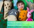Новые приключения Винни-Пуха | Воронежский детский театр