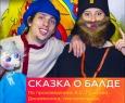 Сказка о Балде | Воронежский Детский Театр