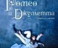 Ромео и Джульетта | Алтайский Музыкальный театр