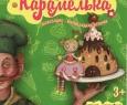 Принцесса Карамелька | Кировский театр кукол