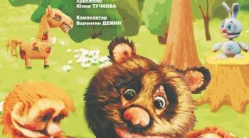 Сказ про медведя | Оренбургский Государственный областной театр кукол