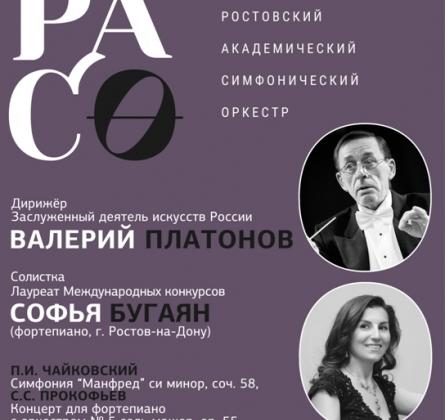 Ростовский академический симфонический оркестр