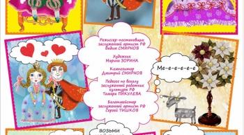 Сказки добрых Чародеев | Оренбургский Государственный областной театр кукол