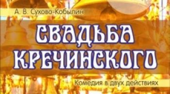 Свадьба Кречинского | Пензенский театр драмы
