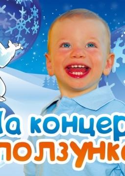 Веселая ярмарка | Детская филармония
