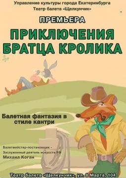 Приключения Братца Кролика | Театр балета Щелкунчик