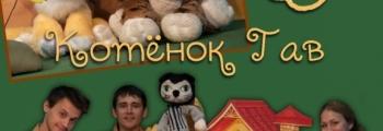 Котенок по имени ГАВ | Театр балета Щелкунчик