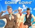 Боинг-Боинг | Красноярский Дом актера