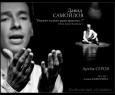 Самойлов. Память | Театральный ОсобнякЪ