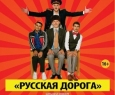 КВН: Русская дорога
