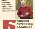 Брянский летописец Владимир Деханов | мини-выставка