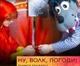 Ну, Волк, Погоди!!! | Воронежский детский театр