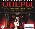 Фантом. Призрак оперы | Спектакль