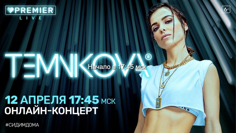 Елена Темникова даст часовой онлайн-концерт