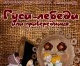 Гуси-Лебеди, или Привередница | Театр кукол им. Афанасьева