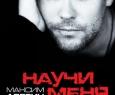 Максим Аверин | Научи меня жить