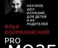 Илья Колмановский | ProМозг научное шоу иллюзий для детей и их родителей