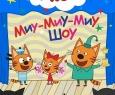 Три кота | Миу-Миу-Миу Шоу