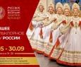Золотое кольцо | Русское фольклорное шоу