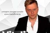 Онлайн-концерт Vitali Solo