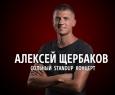 Алексей Щербаков | Stand Up