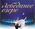 Лебединое озеро   Звёзды Санкт-Петербургского балета