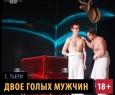 Двое голых мужчин