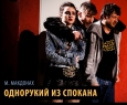Однорукий из Спокана | Театр Кот
