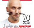 КЫСЯ | Дмитрий НАГИЕВ
