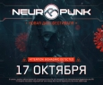 Neuropunk Festival